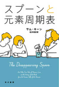 スプーンと元素周期表 Kinoppy電子書籍ランキング
