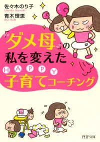 「ダメ母」の私を変えたHAPPY子育てコーチング Kinoppy電子書籍ランキング