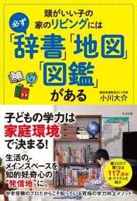 頭がいい子の家のリビングには必ず「辞書」「地図」「図鑑」がある Kinoppy電子書籍ランキング