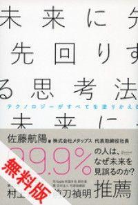 未来に先回りする思考法 無料試し読み版/佐藤航陽 Kinoppy電子書籍