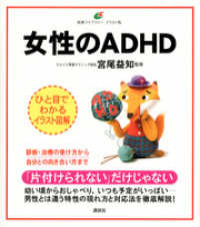 女性のADHD Kinoppy電子書籍ランキング