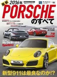 インポートシリーズ Vol.55 2016年 最新ポルシェのすべて Kinoppy電子書籍ランキング