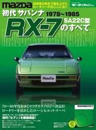 初代サバンナRX-7のすべて Kinoppy電子書籍ランキング