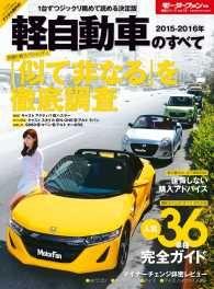 2015-2016年 軽自動車のすべて/ニューモデル速報編集部 Kinoppy電子書籍ランキング