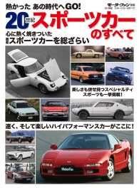 20世紀スポーツカーのすべて/ニューモデル速報編集部 Kinoppy電子書籍ランキング