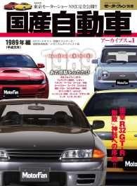国産自動車アーカイブVol.1 1989年編 Kinoppy電子書籍ランキング