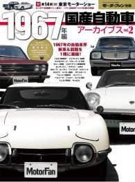 国産自動車アーカイブVol.2 1967年編 Kinoppy電子書籍ランキング
