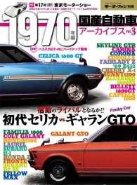 国産自動車アーカイブVol.3 1970年編 Kinoppy電子書籍ランキング