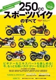 モトチャンプ特別編集 250ccスポーツバイクのすべて Kinoppy電子書籍ランキング