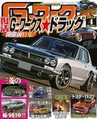 紀伊國屋書店BookWebで買える「Gワークス2016年4月号」の画像です。価格は500円になります。