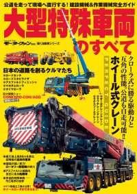 大型特殊車両のすべて Kinoppy電子書籍ランキング