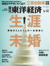 紀伊國屋書店BookWebで買える「週刊東洋経済 2016年5月14日号」の画像です。価格は600円になります。