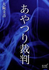 紀伊國屋書店BookWebで買える「あやつり裁判」の画像です。価格は108円になります。
