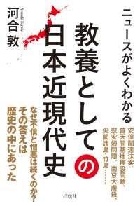 ニュースがよくわかる 教養としての日本近現代史 Kinoppy電子書籍ランキング