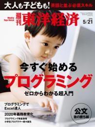 紀伊國屋書店BookWebで買える「週刊東洋経済 2016年5月21日号」の画像です。価格は600円になります。
