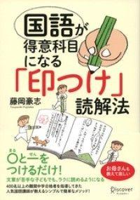 国語が得意科目になる「印つけ」読解法 Kinoppy電子書籍ランキング