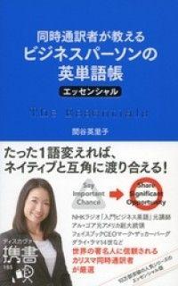 同時通訳者が教える ビジネスパーソンの英単語帳 エッセンシャル Kinoppy電子書籍ランキング