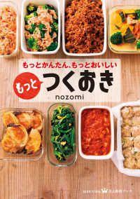 もっとかんたん、もっとおいしい もっとつくおき 〈2〉 Kinoppy電子書籍ランキング