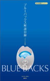 ブルーバックス解説目録 2016年版/講談社ブルーバックス Kinoppy電子書籍