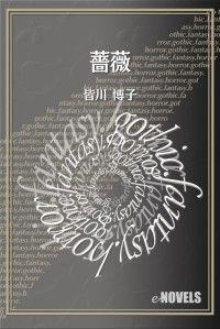 紀伊國屋書店BookWebで買える「薔薇」の画像です。価格は108円になります。