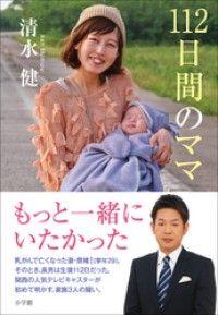 112日間のママ Kinoppy電子書籍ランキング