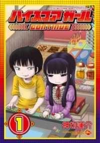 ハイスコアガール CONTINUE 1巻/ Kinoppy電子書籍