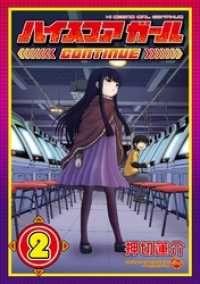 ハイスコアガール CONTINUE 2巻/ Kinoppy電子書籍