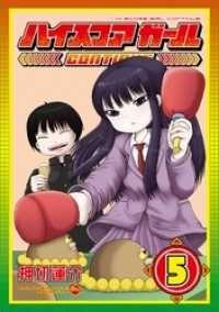 ハイスコアガール CONTINUE 5巻/ Kinoppy電子書籍