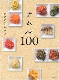 ナムル100 Kinoppy電子書籍ランキング