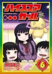ハイスコアガール 6巻/ Kinoppy電子書籍