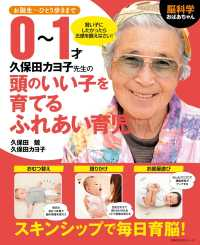 脳科学おばあちゃん 久保田カヨ子先生の0~1才頭のいい子を育てるふれあい育児 Kinoppy電子書籍ランキング