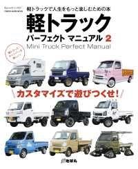軽トラックパーフェクトマニュアル2 ― 軽トラックで人生をもっと楽しむための本。カスタマイ Kinoppy電子書籍ランキング