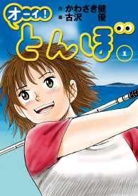 オーイ! とんぼ 第1巻 Kinoppy電子書籍ランキング