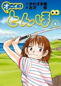 オーイ! とんぼ 第2巻 Kinoppy電子書籍ランキング