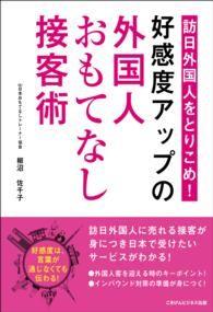 紀伊國屋書店BookWebで買える「訪日外国人をとりこめ!「好感度アップの外国人おもてなし接客術!」」の画像です。価格は583円になります。