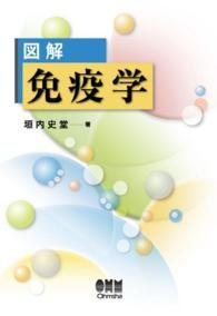 図解 免疫学 Kinoppy電子書籍ランキング