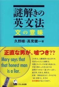 謎解きの英文法 文の意味 Kinoppy電子書籍ランキング
