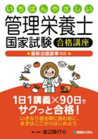 いちばんやさしい管理栄養士国家試験合格講座 最新出題基準対応 Kinoppy電子書籍ランキング