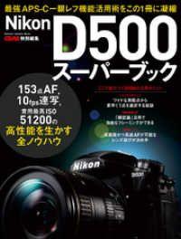 ニコンD500スーパーブック/CAPA&デジキャパ!編集部 Kinoppy電子書籍ランキング