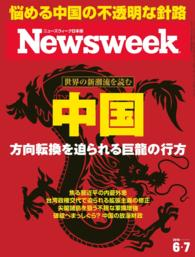 紀伊國屋書店BookWebで買える「ニューズウィーク日本版 2016年 6/7号」の画像です。価格は399円になります。