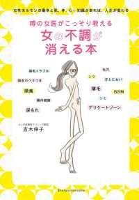 噂の女医がこっそり教える女の不調が消える本/吉木伸子 Kinoppy電子書籍ランキング