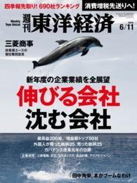 紀伊國屋書店BookWebで買える「週刊東洋経済 2016年6月11日号」の画像です。価格は600円になります。