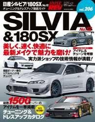 ハイパーレブ Vol.206 日産シルビア/180SX No.12 Kinoppy電子書籍ランキング