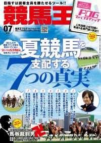 紀伊國屋書店BookWebで買える「競馬王2016年7月号」の画像です。価格は1,998円になります。