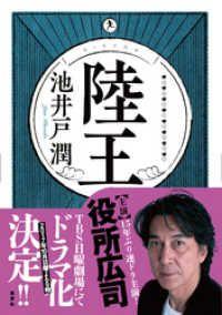 陸王 Kinoppy電子書籍ランキング
