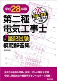 第二種電気工事士筆記試験模範解答集 平成28年版 Kinoppy電子書籍ランキング