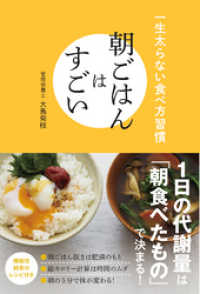 朝ごはんはすごい - 一生太らない食べ方習慣 - Kinoppy電子書籍ランキング