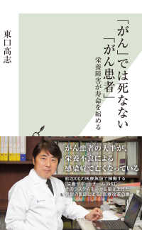 「がん」では死なない「がん患者」~栄養障害が寿命を縮める~ Kinoppy電子書籍ランキング