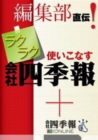 ラクラク使いこなす 会社四季報+会社四季報オンライン/会社四季報編集部 Kinoppy電子書籍