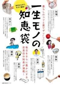 一生モノの知恵袋/主婦の友社 Kinoppy電子書籍ランキング